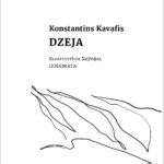 """""""Neputns"""" izdevis grieķu dzejnieka Konstantina Kavafja tekstu kanonu """"Dzeja"""""""